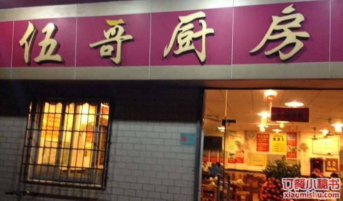 广州伍哥厨房