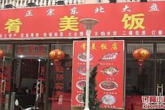 上海大学 肴美饭
