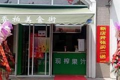 上海中医药大学 格林果汁吧