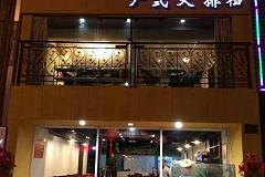 西藏北路/中兴路 粤回味
