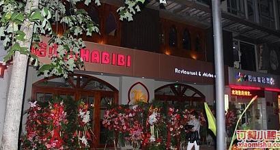 Habibi哈贝贝 图片