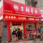 北京稻香村 八一店