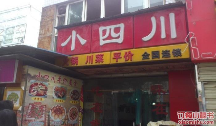武汉小四川餐馆