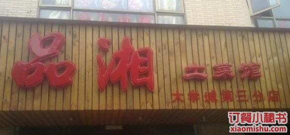 广州品湘土菜馆