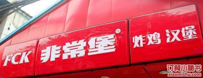 广州非常堡