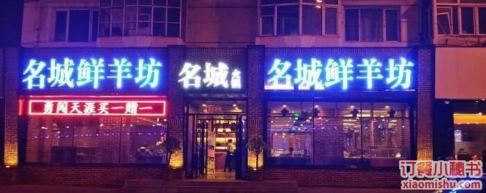哈尔滨名城火锅