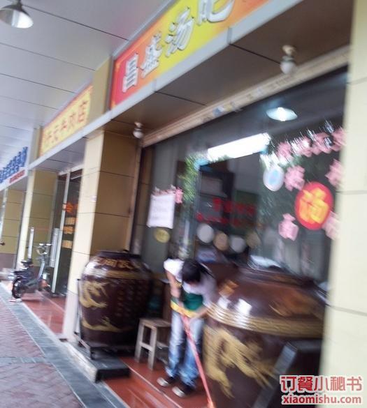 广州昌盛汤吧