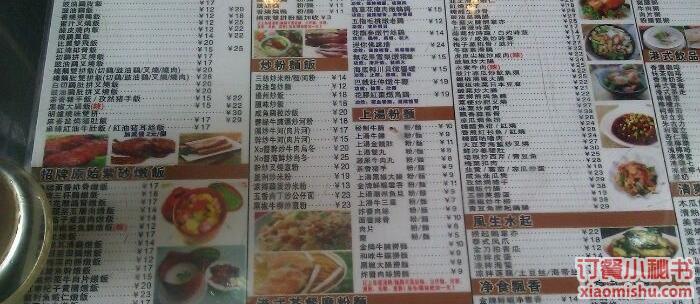 广州朱仔记烧味茶餐厅
