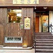 深江鳗鱼屋