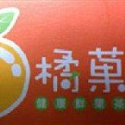 橘菓子 状元坊店