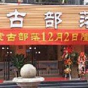 蒙古部落炭火烤羊腿 都江堰店