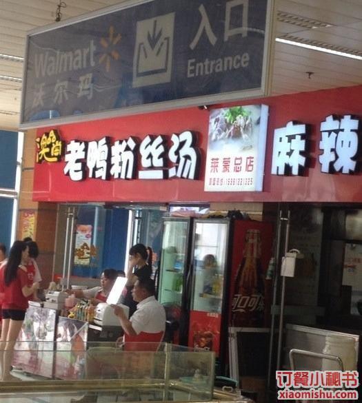 常州姚记南京老鸭粉丝汤