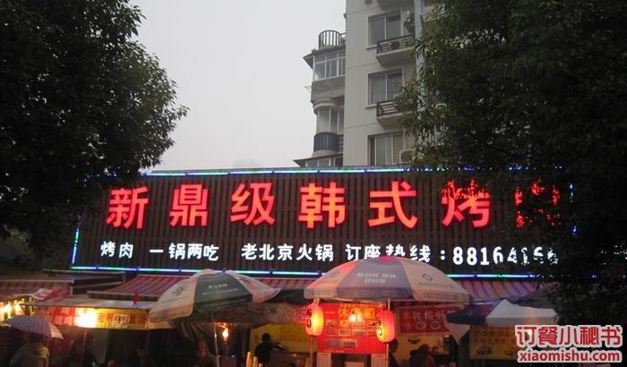 杭州鼎级韩式烤肉
