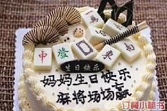 控江旭辉MALL   88K客蛋糕坊