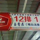 12排1号玉香居海鲜加工店