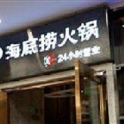 海底捞火锅 赛格广场店