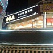 香客来中式快餐