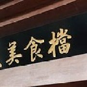 琵琶巷 金陵美食档