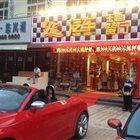 98汽车主题餐厅