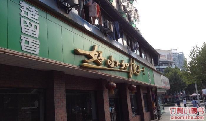 武汉好吃不如饺子