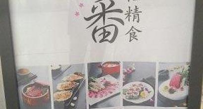 多番漫怡精食(八佰伴店) 图片