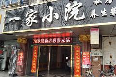 淞滨路站 一家小院