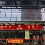 牛牛牛骨煲王 广益哥伦布店