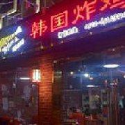 玛西索哟.韩国炸鸡