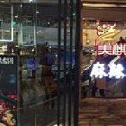 美麒麟麻辣餐厅 银座和谐广场店