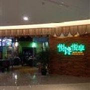 悦馋悦享傣味茶餐厅