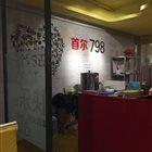首尔798年糕火锅&炸鸡 燕郊店