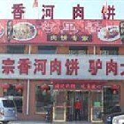 七里香百年肉饼总店 香河店