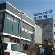 麦当劳 临安万华广场DT店