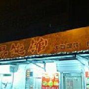 孙记小龙虾