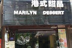 漕宝路 玛丽莲宜山路店