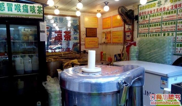 广州黎恩凉茶