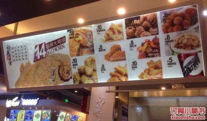 杭州第一佳大鸡排