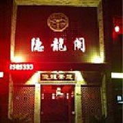 隐龙阁茶艺馆