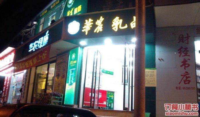 广州华农酸奶经营部