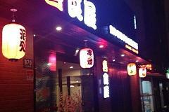 耀华路站 喜食屋