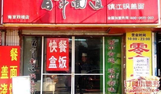 南京百年面道锅盖面
