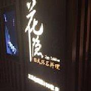 花隐日式怀石料理 苏州新光天地店