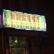 新疆雪莲餐厅