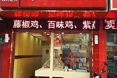 江杨北路站 紫燕百味鸡