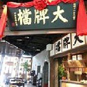 南京大牌档 鼓楼紫峰店