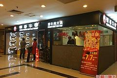 飞洲国际 潮香牛宴潮汕鲜牛肉火锅