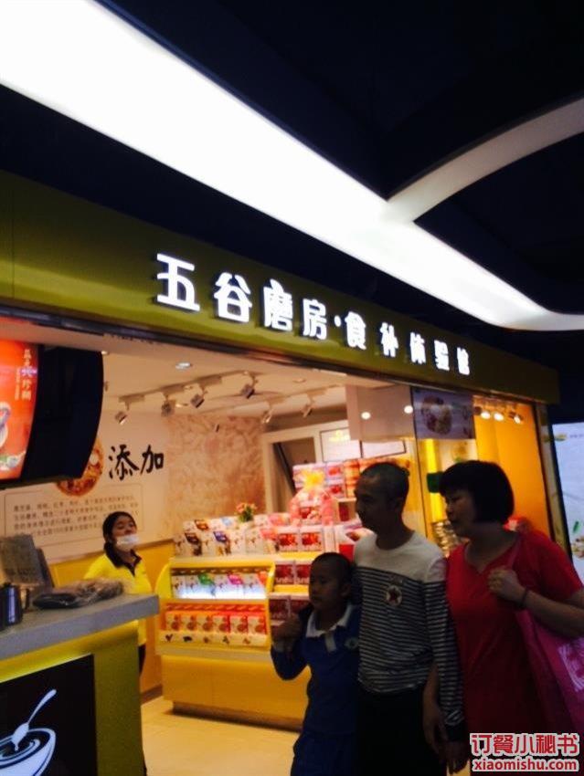 深圳五谷磨房