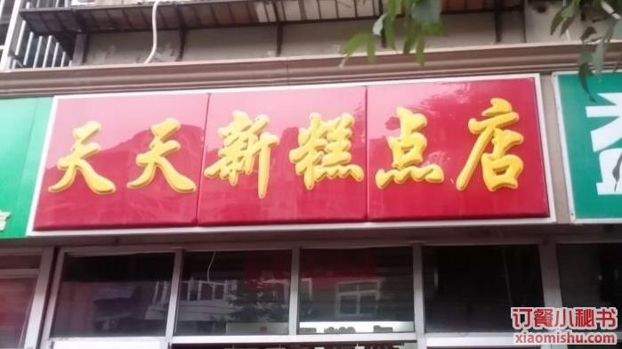 天津天天新糕点店