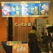 CoCo都可茶饮 南苑街店