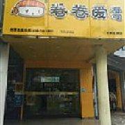 卷卷爱寿司 石碶北路店